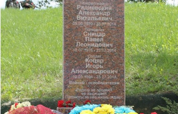 У Лисичанську встановили пам