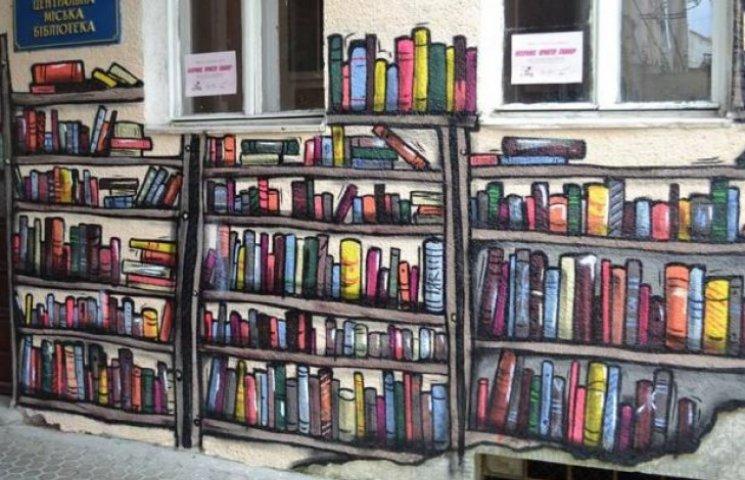 Ужгородську міську бібліотеку обмалювали книгами (ФОТОФАКТ)