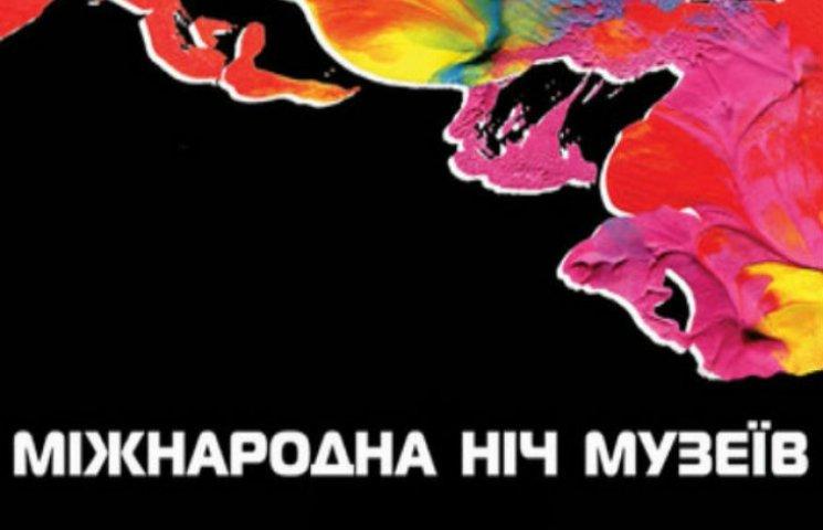 Темний бік Європи: У Сумах буде ніч музеїв