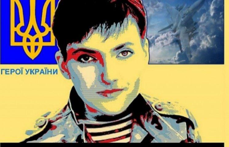 Як весь світ вітає Надію Савченко з днем народження (ФОТО)