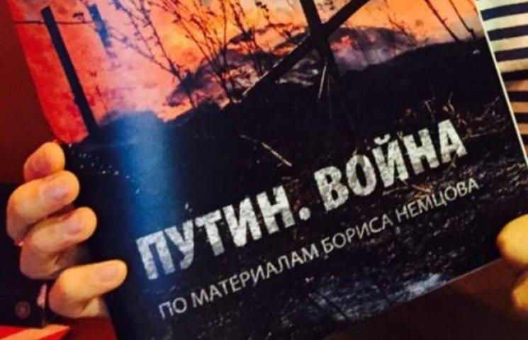 """Доповідь Нємцова """"Путін. Війна"""" (ПОВНИЙ ТЕКСТ)"""