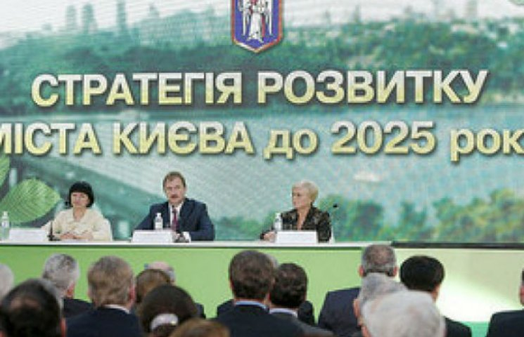 Киян хочуть втягнути у чергову авантюру із розробкою стратегії столиці