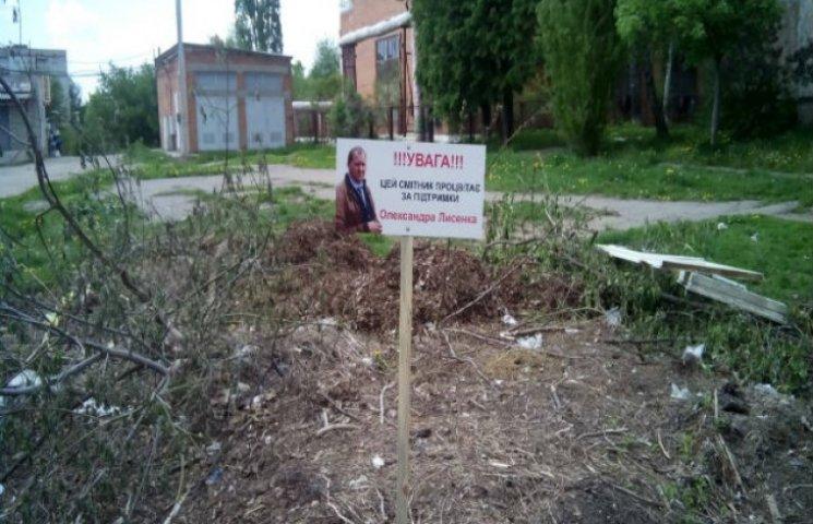 Лайт-люстрація: Активісти Сум встановили фото мера на сміттєзвалищі (ФОТОФАКТ)