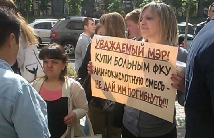 Київську мерію окупували батьки хворих дітей (ФОТО)