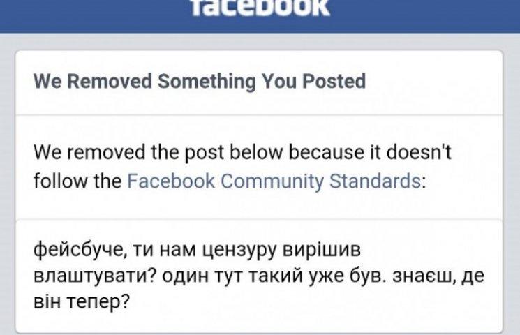 Facebook блокує дніпропетровських журналістів за зауваження про цензуру
