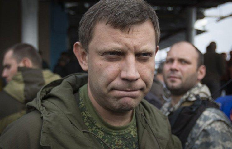 Захарченко вже не хоче й автономії