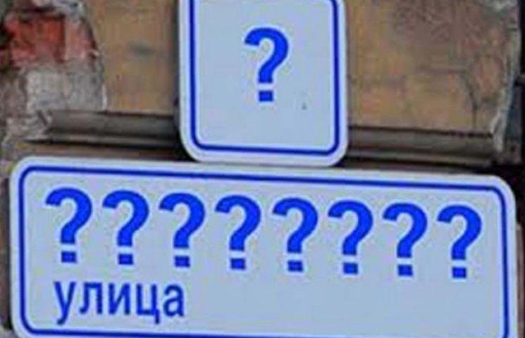 У Запоріжжі треба змінити назву 350 вулицям