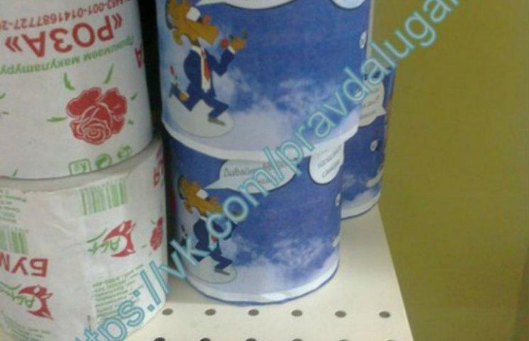 """У віджатому бойовиками супермаркеті Луганська продають туалетний папір """"Барак Абама"""" (ФОТО)"""