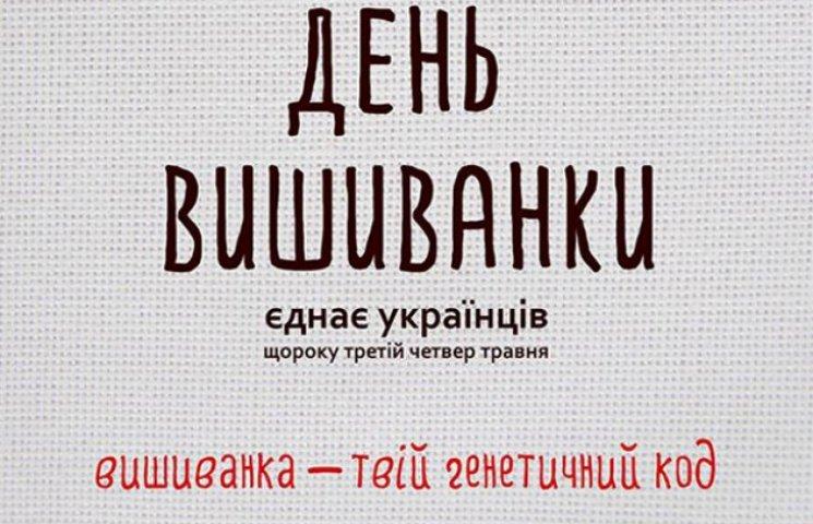 Сьогодні День вишиванки: Суми приєднуються до національного флешмобу