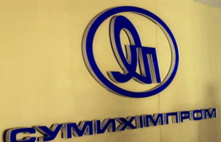 """""""Сумихімпром"""" спростував чутки про забруднення міста кислотою"""