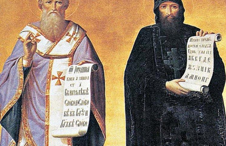 5 міфів про Кирила і Мефодія. Кирилицю створили не вони