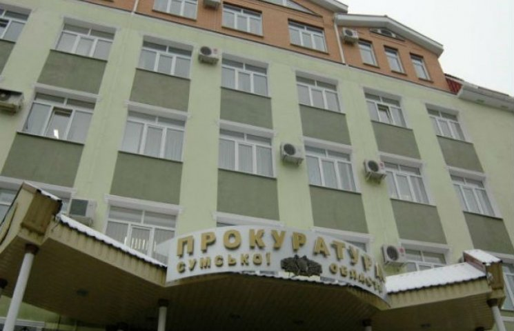 Прокуратура Сумщини збирає факти злочинів стосовно учасників Революції Гідності