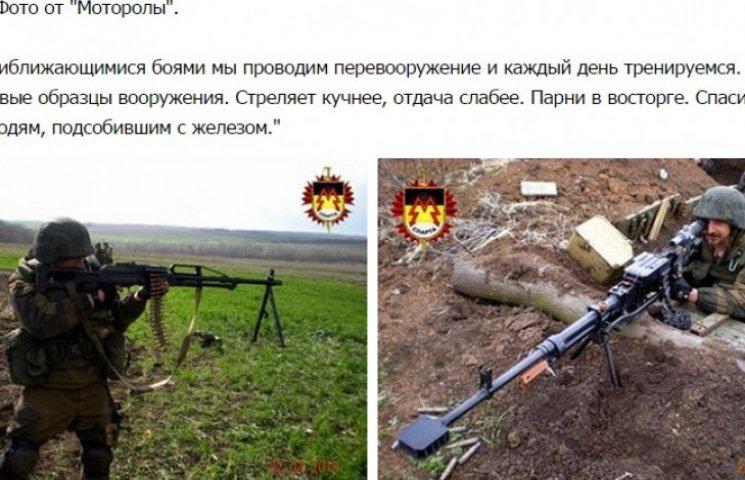 Як ватажки бойовиків зливають Росію в соцмережах (ФОТОФАКТ)