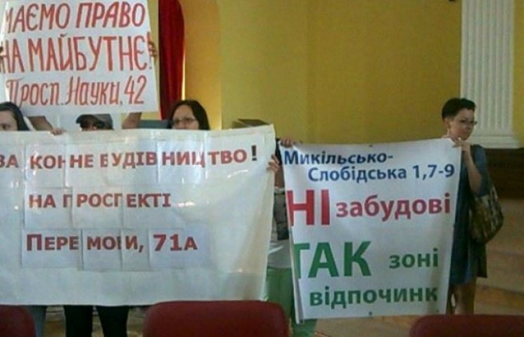 Кияни протестують проти незаконних забудов в будівлі мерії (ФОТО)