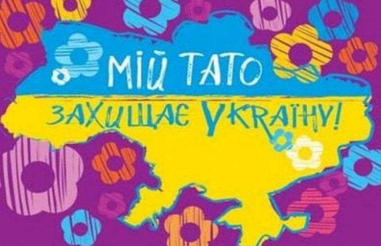 """Закарпаття долучилося до участі у соціальному проекті """"Мій тато захищає Україну"""""""