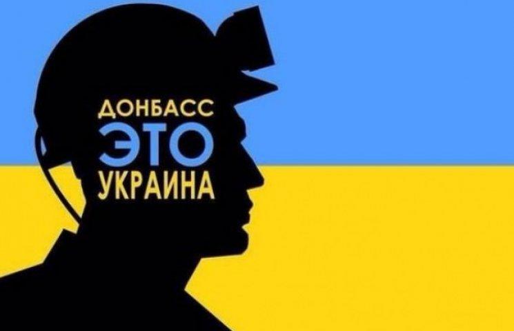 Який Донбас хоче повністю заблокувати Аваков та інші вишиватники (ФОТО)