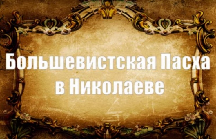 Великодні карнавали більшовиків: як в Миколаєві палили ікони та руйнували храми