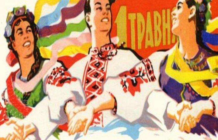 Хмельничани 1 травня відзначають День праці