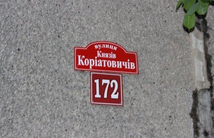 """У Вінниці встановлюють нові аншлаги з """"декомунізованими"""" назвами"""