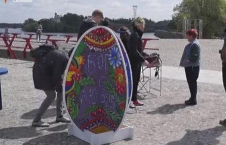 Переселенцям у Дніпропетровську подарували розписану дітьми величезну писанку
