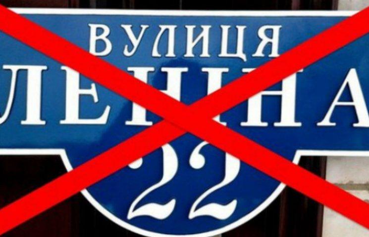 В Украине декоммунизировали лишь треть городов и сел