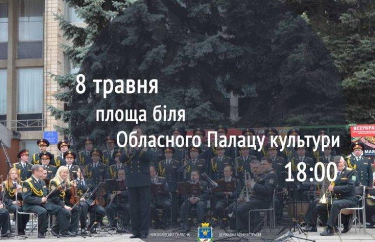 Миколаївцям влаштують чотирьохгодинний концерт під відкритим небом