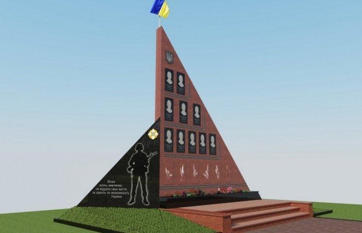 У Славуті визначили кращий проект пам'ятного знаку героям АТО