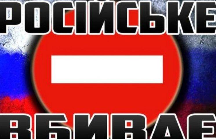 Миколаївців збираються пікетувати проти російського бізнесу