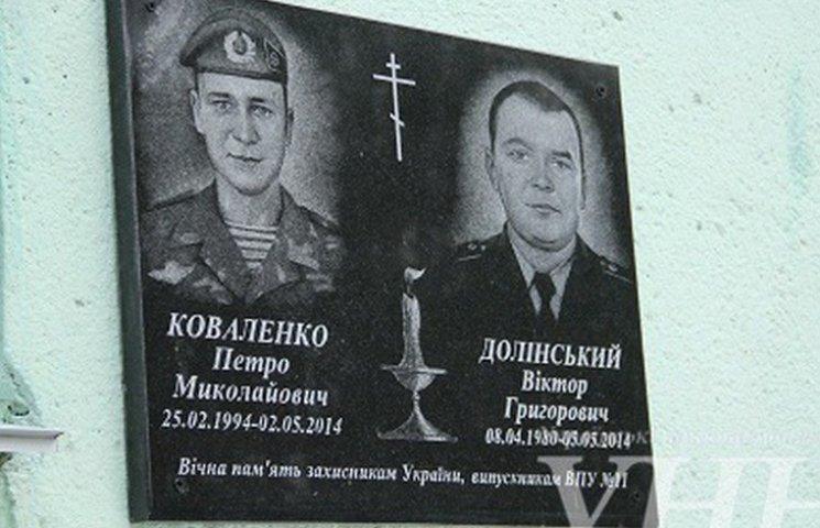 У Вінниці відкрили меморіальну дошку двом АТОвцям