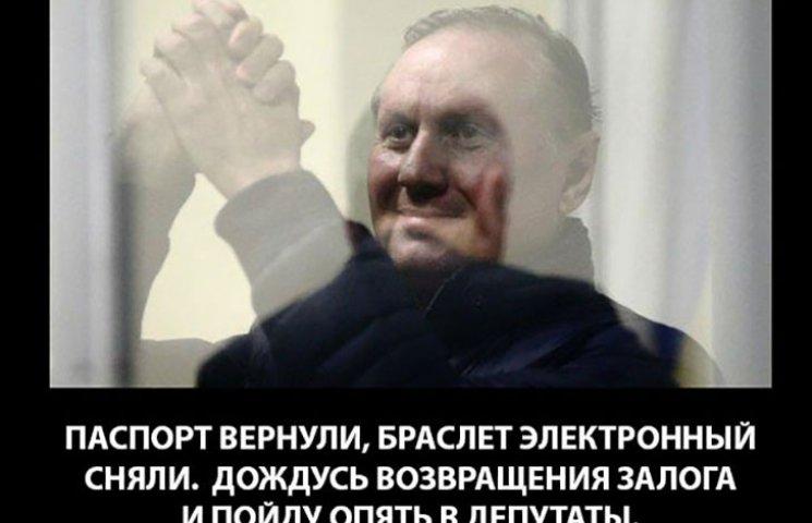 Єфремов: Зняв браслет – і на Дубровку (ФОТОЖАБИ)