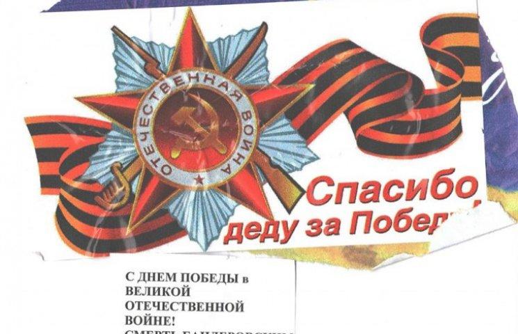 """В Краматорске появились плакаты с призывами убивать """"бандеровцев"""""""