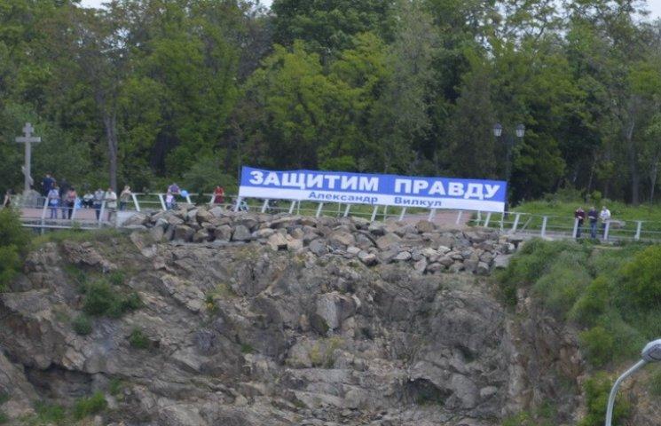 """Вілкул встановив """"іменний"""" плакат у дніпропетровському фонтані"""