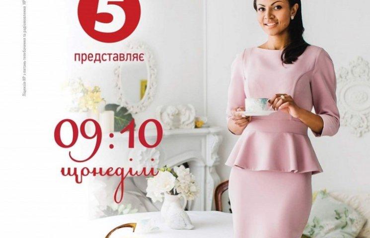 """Известная ведущая презентовала проект о семейных ценностях на """"5 канале"""""""