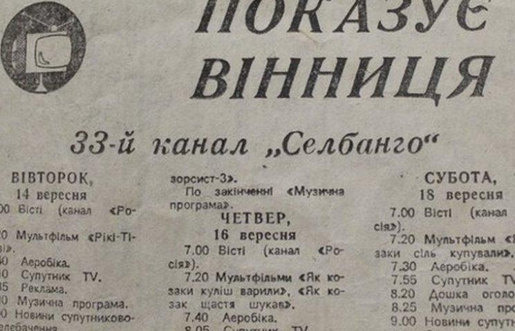 Машина часу: одесит оцифрував випуск вінницьких новин 1993 року