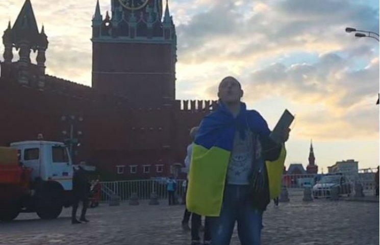 Под Кремлем смельчак исполнил гимн Украины