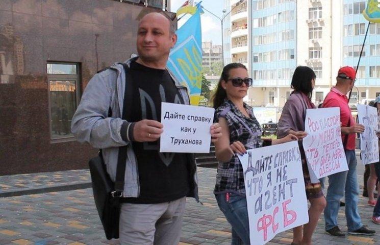 Під консульством Росії в Одесі активісти просили дати довідку, як у Труханова