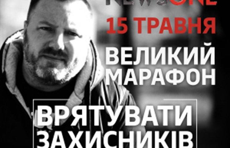 """15 травня на NewsOne - великий марафон присвячений Кіборгам """"Врятувати захисників"""""""