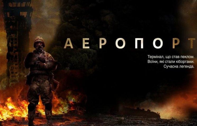 Сьогодні на стіні міськради Одеси покажуть фільм про Донецький аеропорт