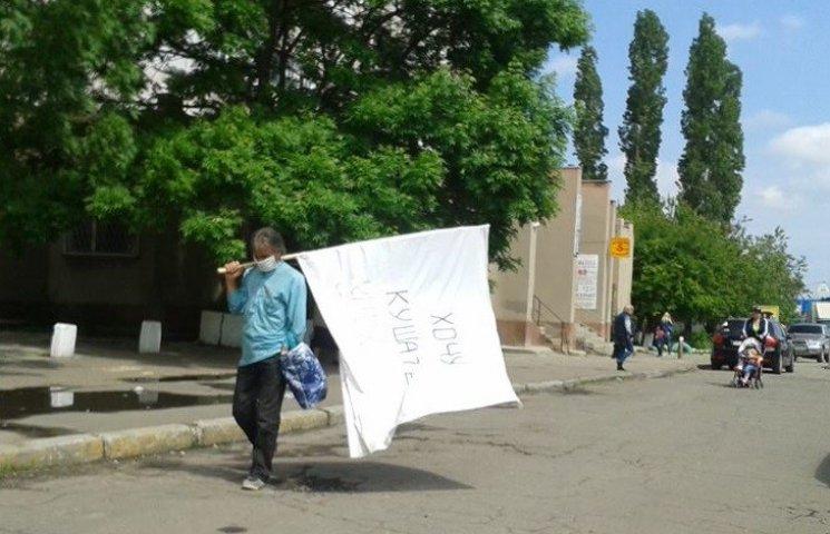 """Миколаївець у відчаї гуляє по місту з прапором """"Хочу їсти"""""""