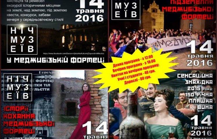 """Відсьогодні в Україні стартують """"Ночі музеїв"""""""