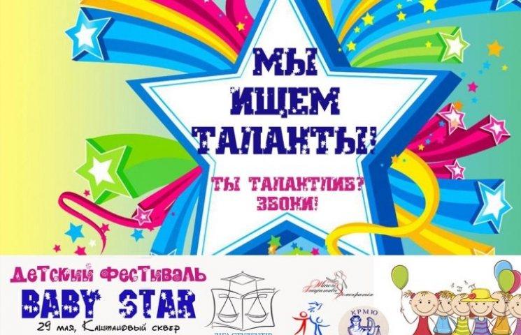"""У Миколаєві до Дня захисту дітей відбудеться фестиваль """"BABY STAR"""""""