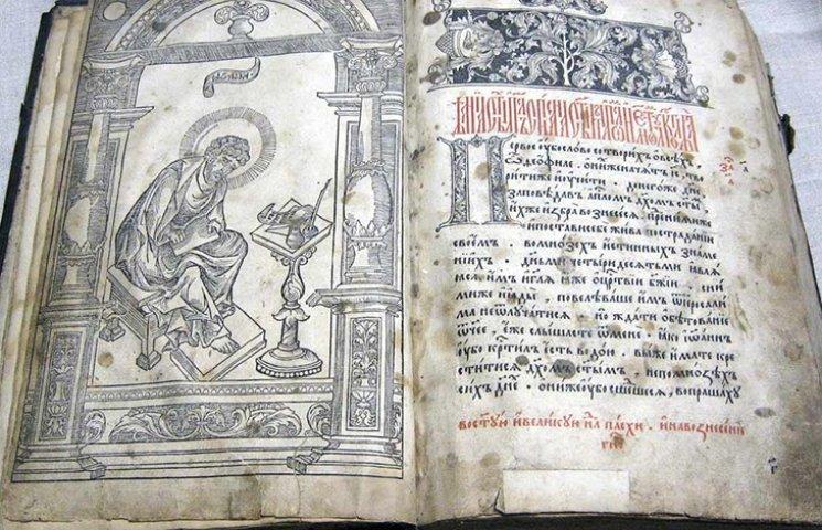 """Из библиотеки Вернадского исчез """"Апостол"""" - первая печатная книга в Украине"""