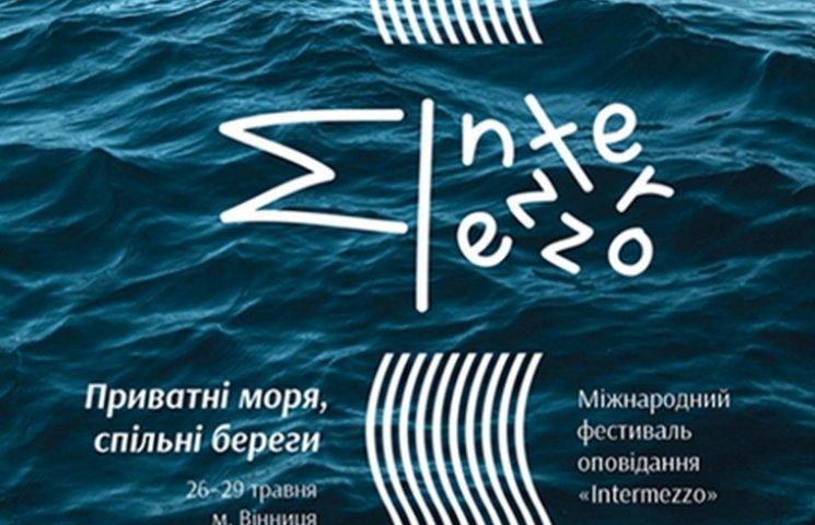 """Фестиваль """"Intermezzo"""" відбудеться під гаслом """"Приватні моря, спільні береги"""""""