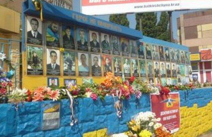 Родичи загиблих в АТО криворізьців обурені рекламою над стелою в центрі міста