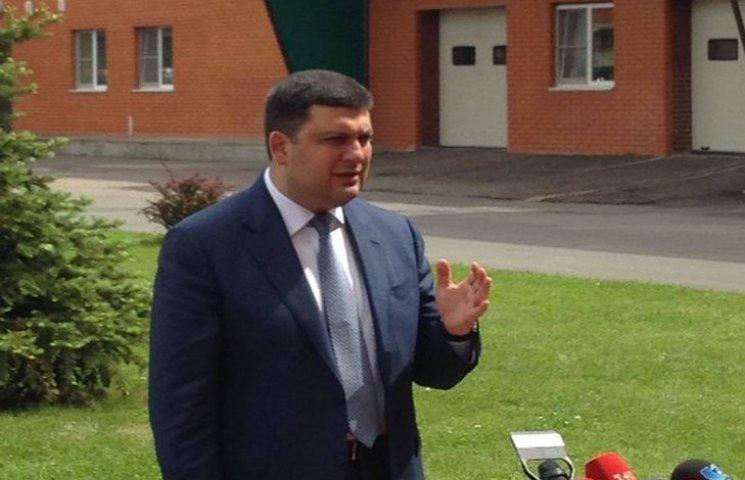 """Гройсман хоче """"оздоровити"""" Україну від корупції"""