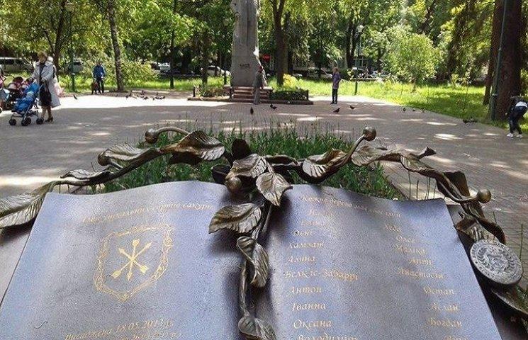 """У Хмельницькому біля пам'ятника Тарасу Шевченку красується """"рекламна книга"""""""
