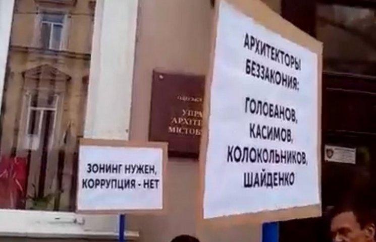 """Одесити протестують проти проекту зонінгу, що """"уточнює"""" Генплан (ТРАНСЛЯЦІЯ)"""