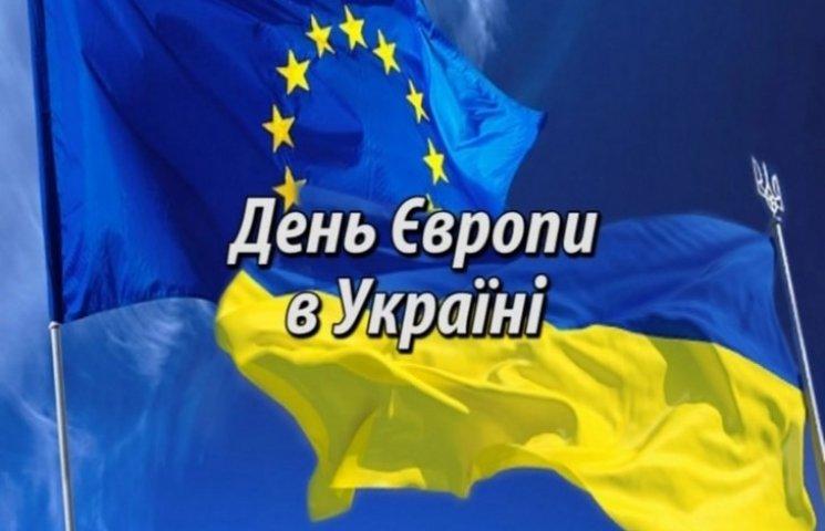 У Хмельницькому День Європи відсвяткують у форматі open-air