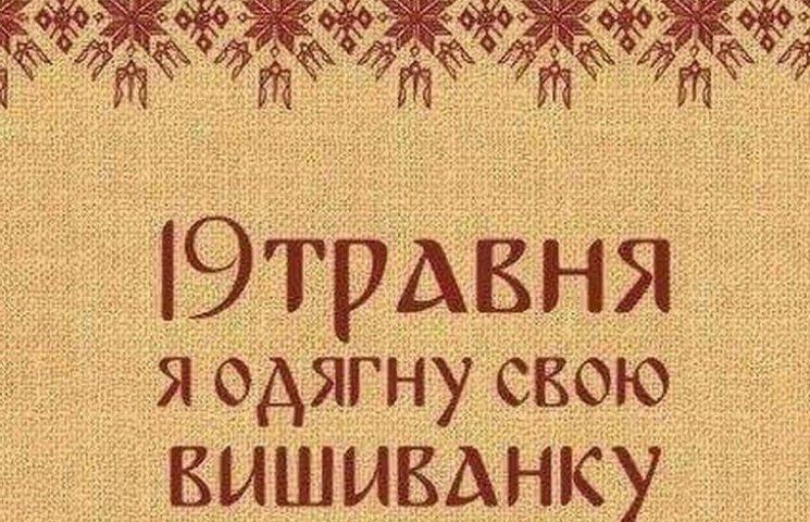 У Дніпропетровську День вишиванки проведуть у центрі міста
