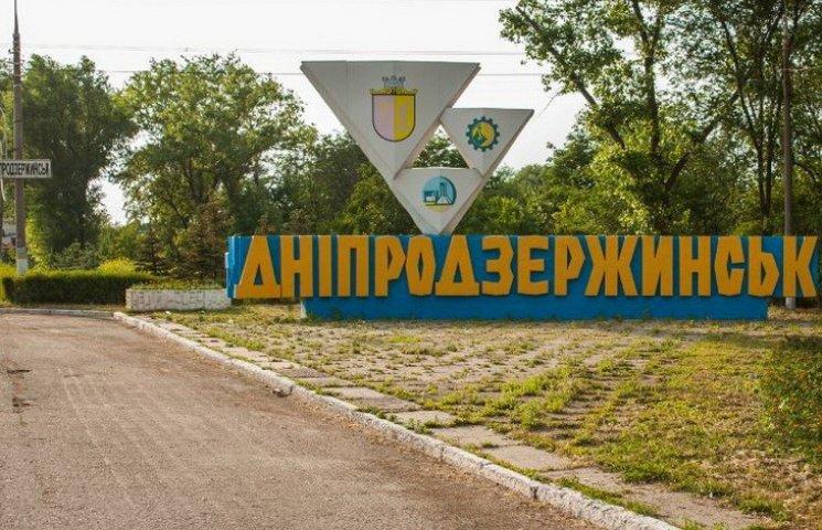 Дніпродзержинск перейменували на Кам`янське